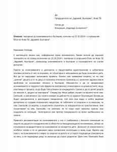 Осиновители за процеса на осиновяване и правата на детето в България
