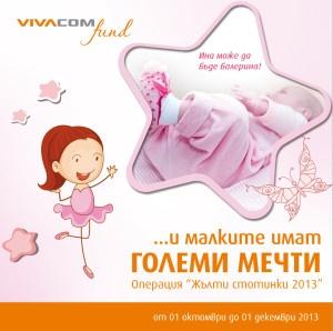 """Започва Операция """"Жълти Стотинки"""" 2013"""