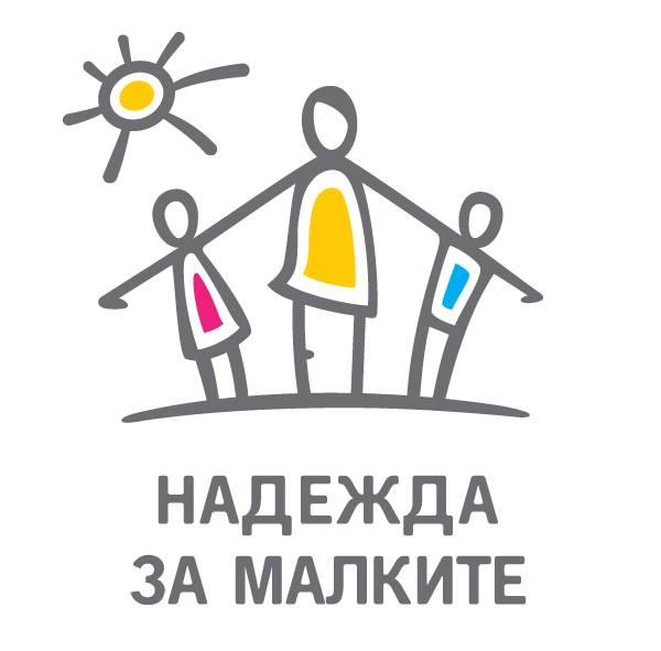 Надежда за малките лого