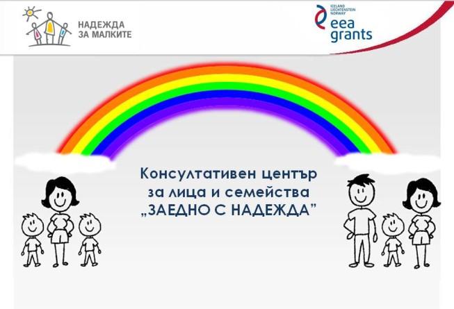 """Заключително събитие по Проект Консултативен център за лица и семейства """"Заедно с надежда"""""""