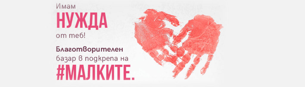 malkite-fb-banner-heart2-site-slider-final
