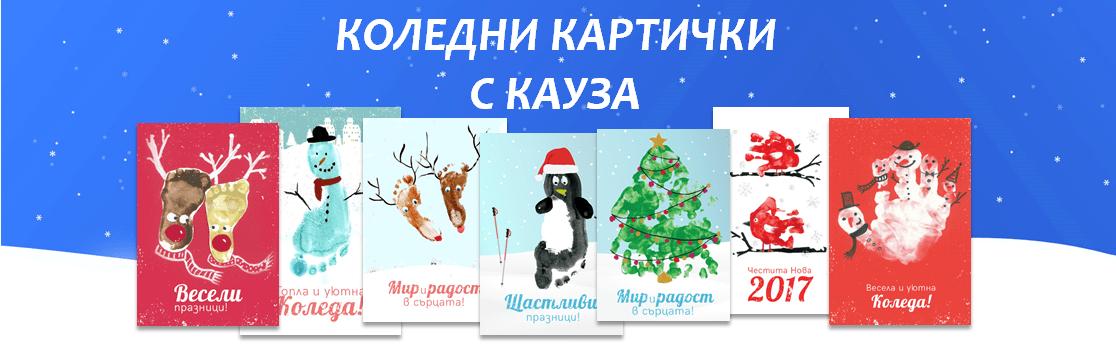 Коледни картички с кауза