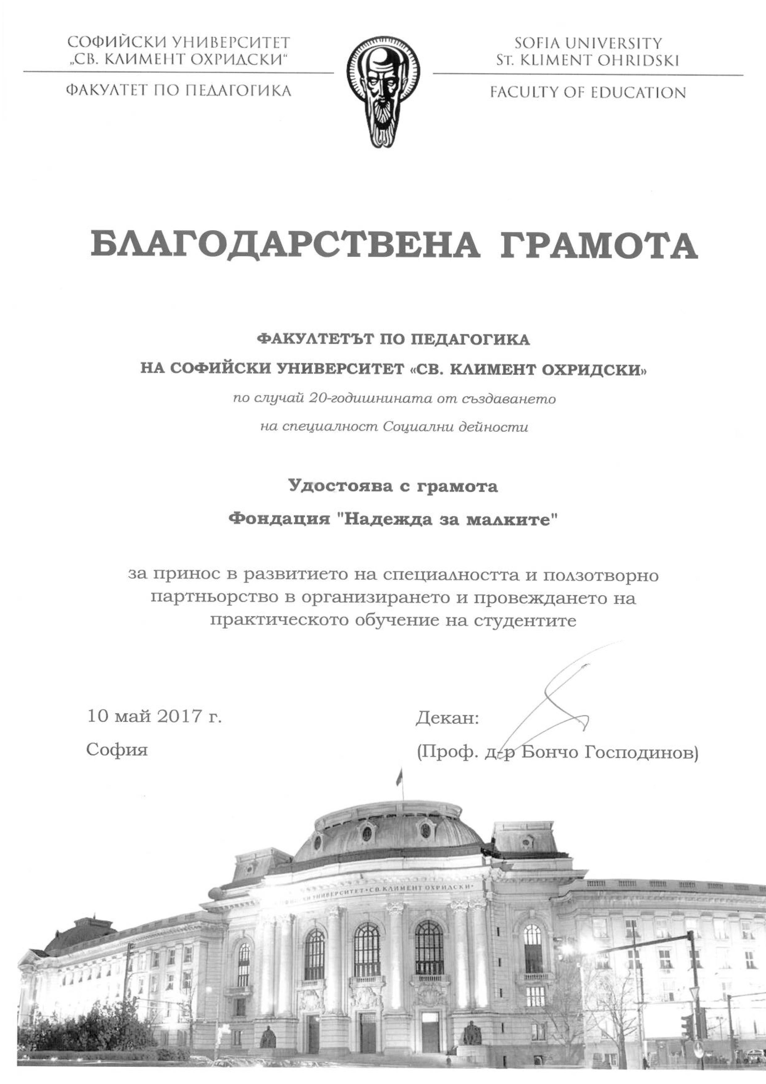 """Фондация """"Надежда за малките"""" отличенa с благодарствен адрес от Факултета по педагогика на Софийски университет """"Св. Кл. Охридски"""""""
