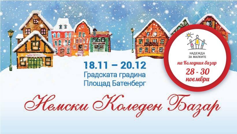 Надежда за малките участва на Немския коледен базар София