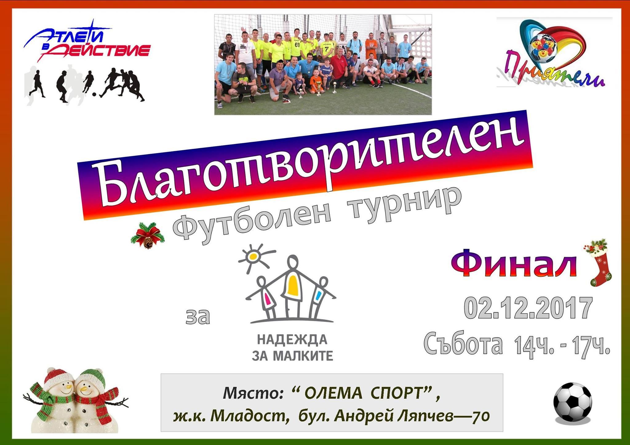 """Благотворителен футболен турнир на 02 декември в """"Олема Спорт"""""""