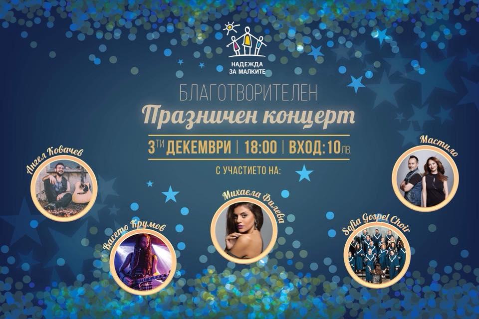 Благотворителен празничен концерт 03 декември 2017 Sofia live club