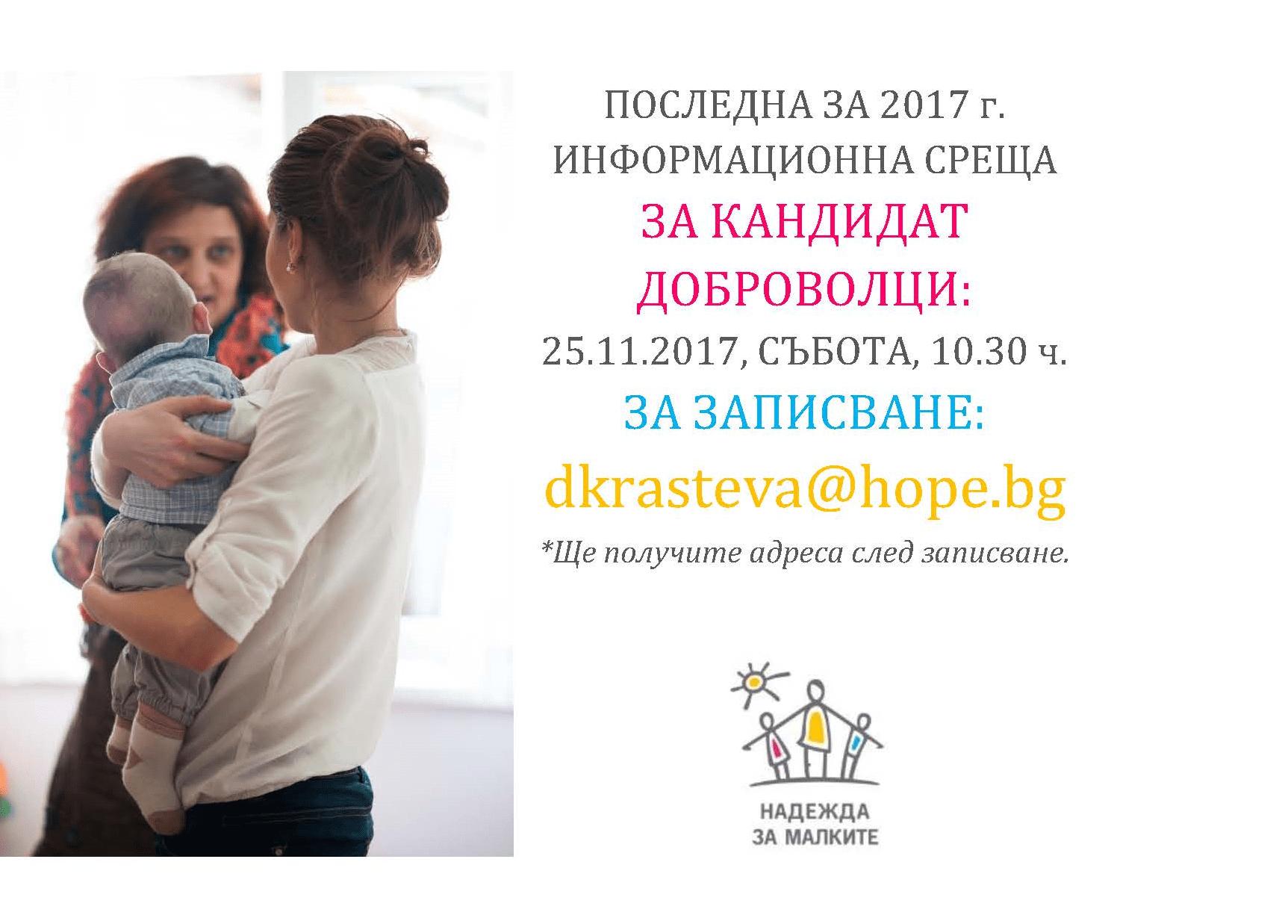 Информационна среща за кандидати за доброволци
