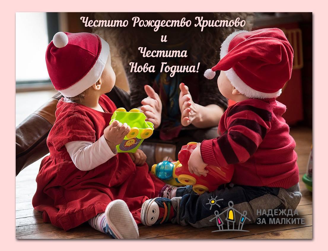 """""""Надежда за малките"""" пожелава Честито рождество Христово!!!"""