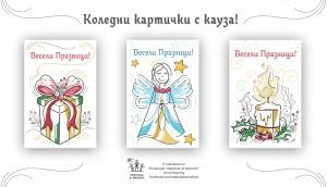 Комплект Коледни Картички